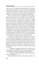 Сталинский сокол. Комдив — фото, картинка — 11