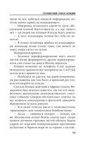Сталинский сокол. Комдив — фото, картинка — 12