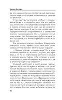 Сталинский сокол. Комдив — фото, картинка — 13