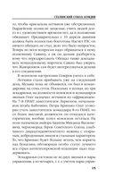 Сталинский сокол. Комдив — фото, картинка — 14