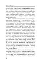 Сталинский сокол. Комдив — фото, картинка — 5