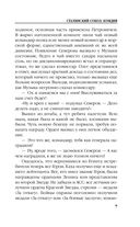 Сталинский сокол. Комдив — фото, картинка — 6