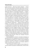 Сталинский сокол. Комдив — фото, картинка — 7