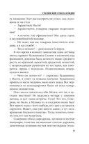 Сталинский сокол. Комдив — фото, картинка — 8