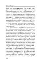 Сталинский сокол. Комдив — фото, картинка — 9