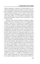 Сталинский сокол. Комдив — фото, картинка — 10