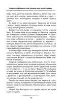 Седьмая жена Есенина — фото, картинка — 11