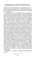 Седьмая жена Есенина — фото, картинка — 13
