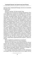 Седьмая жена Есенина — фото, картинка — 7