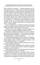 Седьмая жена Есенина — фото, картинка — 9