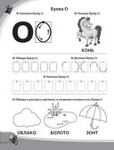 Большие прописи к логопедическому букварю — фото, картинка — 4