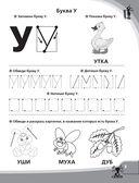 Большие прописи к логопедическому букварю — фото, картинка — 5