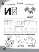 Большие прописи к логопедическому букварю — фото, картинка — 6