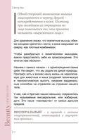 Бьюти-мотиватор. Честная косметология от эксперта красоты — фото, картинка — 12
