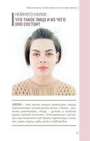 Бьюти-мотиватор. Честная косметология от эксперта красоты — фото, картинка — 9