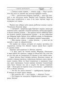 Властелин Колец. Книга 2. Две крепости — фото, картинка — 13
