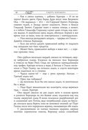 Властелин Колец. Книга 2. Две крепости — фото, картинка — 14