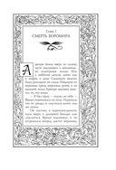 Властелин Колец. Книга 2. Две крепости — фото, картинка — 9