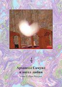 Магическая сила тонкого мира (44 карты в картонной коробке + брошюра с инструкцией) — фото, картинка — 6