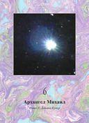 Магическая сила тонкого мира (44 карты в картонной коробке + брошюра с инструкцией) — фото, картинка — 7