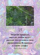Магическая сила тонкого мира (44 карты в картонной коробке + брошюра с инструкцией) — фото, картинка — 8