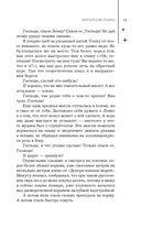 Имперские кобры — фото, картинка — 14