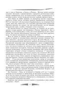 Илья Глазунов. Любовь и ненависть — фото, картинка — 11