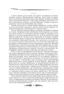 Илья Глазунов. Любовь и ненависть — фото, картинка — 12