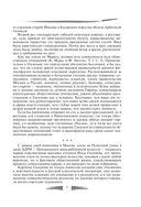 Илья Глазунов. Любовь и ненависть — фото, картинка — 5