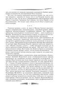 Илья Глазунов. Любовь и ненависть — фото, картинка — 9