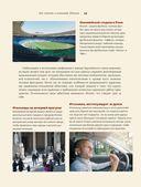 Как читать и понимать Италию — фото, картинка — 14