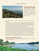 Как читать и понимать Италию — фото, картинка — 7