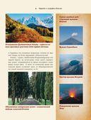 Как читать и понимать Италию — фото, картинка — 9