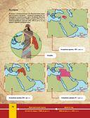 Краткая история мира — фото, картинка — 15