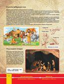 Краткая история мира — фото, картинка — 5