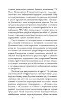 Чертова дюжина контрразведки — фото, картинка — 5