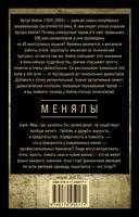 Менялы (м) — фото, картинка — 16