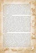 Молот ведьм. Руководство святой инквизиции — фото, картинка — 9