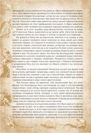 Молот ведьм. Руководство святой инквизиции — фото, картинка — 10