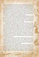 Молот ведьм. Руководство святой инквизиции — фото, картинка — 11