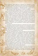 Молот ведьм. Руководство святой инквизиции — фото, картинка — 12
