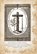 Молот ведьм. Руководство святой инквизиции — фото, картинка — 13