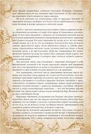 Молот ведьм. Руководство святой инквизиции — фото, картинка — 14