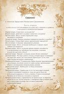 Молот ведьм. Руководство святой инквизиции — фото, картинка — 1
