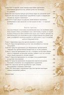 Молот ведьм. Руководство святой инквизиции — фото, картинка — 3