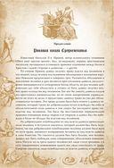 Молот ведьм. Руководство святой инквизиции — фото, картинка — 4