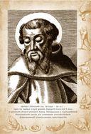 Молот ведьм. Руководство святой инквизиции — фото, картинка — 5
