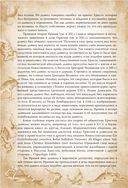 Молот ведьм. Руководство святой инквизиции — фото, картинка — 6