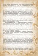 Молот ведьм. Руководство святой инквизиции — фото, картинка — 7