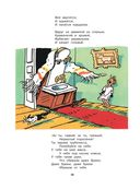 Лучшие стихи детских поэтов — фото, картинка — 14